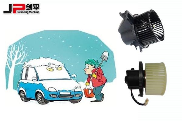 汽车暖风机平衡机,小身材大妙用