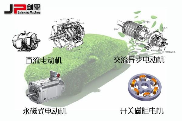 电动汽车驱动电机种类